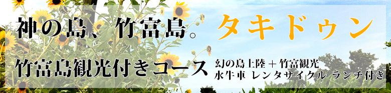 神の島。竹富島。タキドゥン