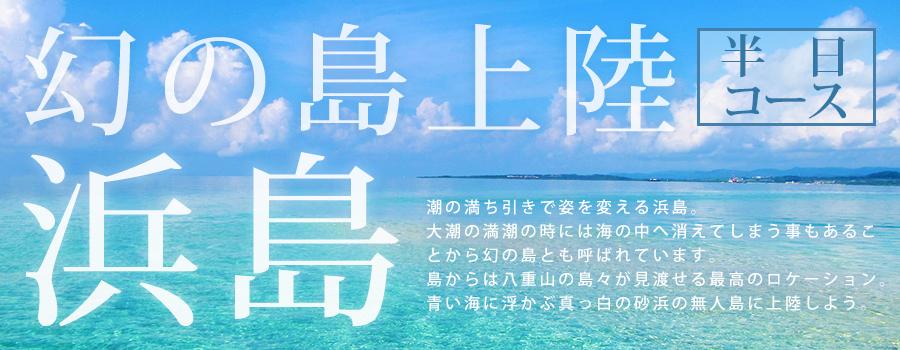 幻の島 浜島